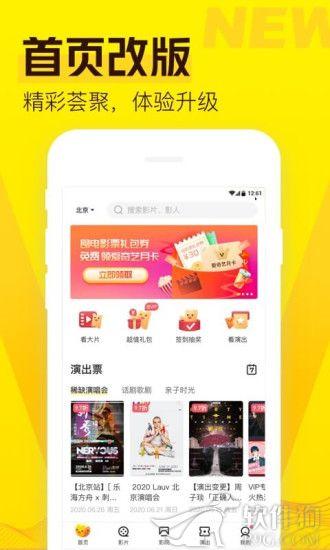 爱奇艺票务手机购票平台