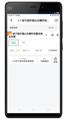 瑞捷评估安卓最新版app下载