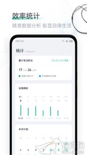 日程清单app手机版时间管理工具