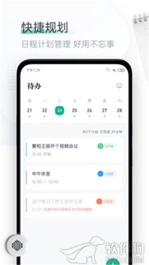 日程清单app工作管理软件