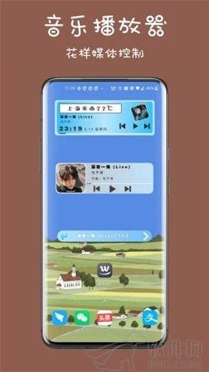魔秀插件app手机桌面美化软件