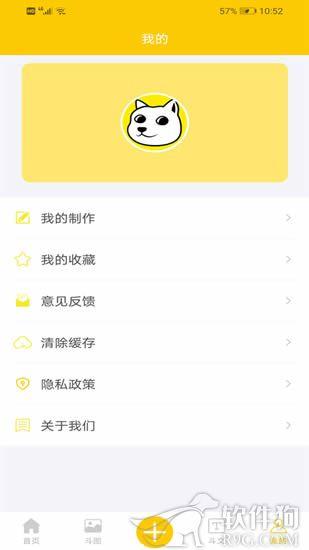 斗图斗文app客户端下载