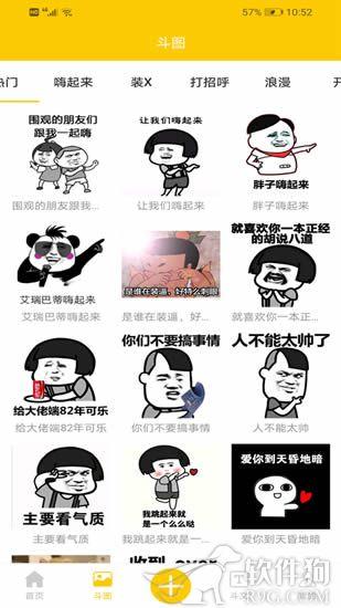 斗图斗文app手机表情包神器