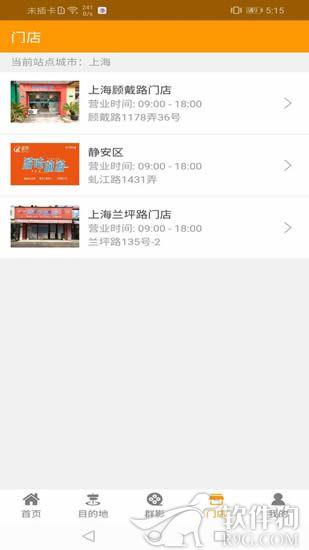 游咔旅游app出行服务定制软件