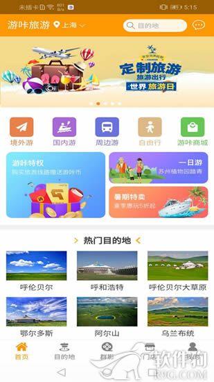 游咔旅游app手机版客户端下载