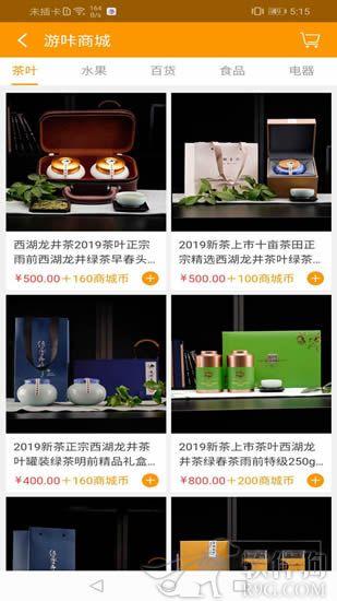 游咔旅游app安卓官方版下载