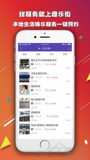 趣乐街手机app最新版