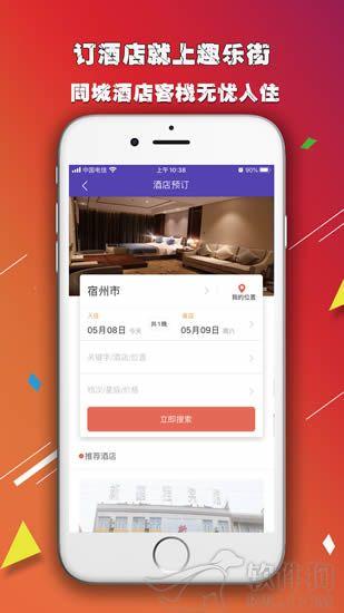趣乐街手机app安卓版