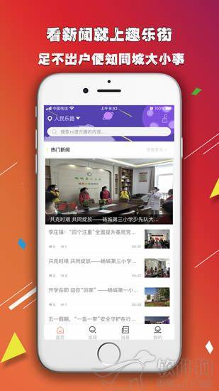 趣乐街手机app正版客户端