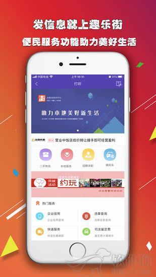 趣乐街手机app官方版