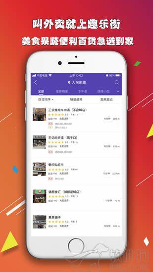 趣乐街手机app