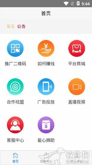 易发app转发赚钱软件平台