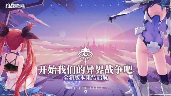 约战精灵再临手游官方版下载