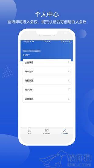 国联云视频会议app手机办公软件