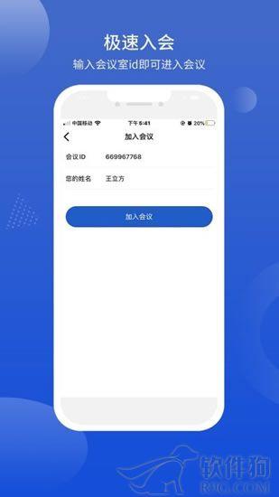 国联云视频会议app2020最新版