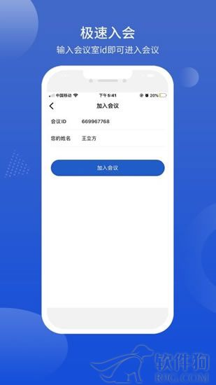 国联云视频会议app官方安卓版下载