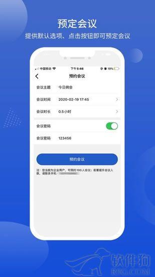 国联云视频会议app