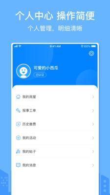 金居之家app手机版官方下载