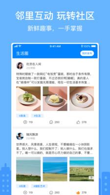 金居之家app最新版客户端下载