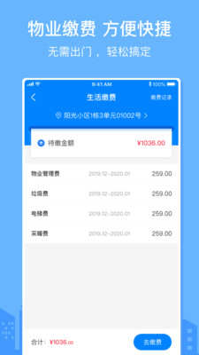 金居之家app