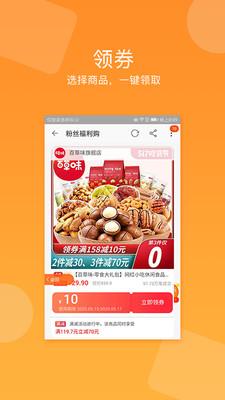弥淘app手机购物商城软件