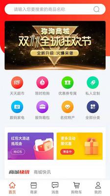 弥淘app官方商城下载