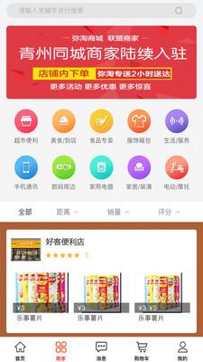 弥淘app安卓最新版下载