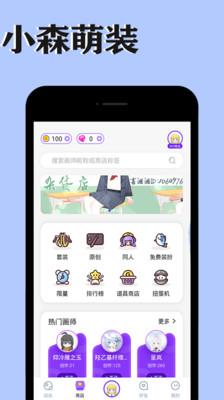 小森萌装app交友软件下载