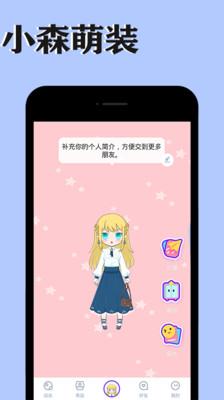 小森萌装app官方最新版下载
