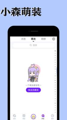 小森萌装app安卓版客户端