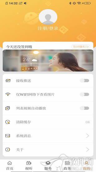 和林发布app官方新闻客户端