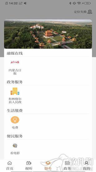 和林发布app手机版客户端