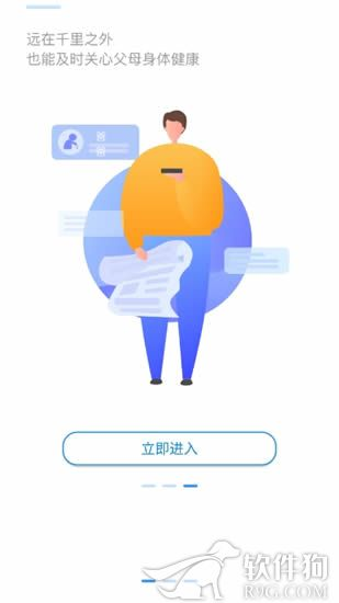 云智测健app手机监测健康软件