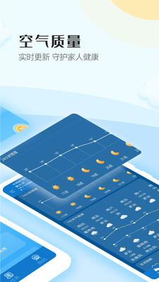天气播报app最新版下载