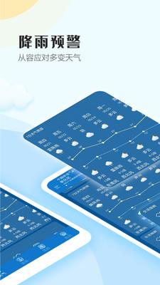 天气播报app2020客户端下载