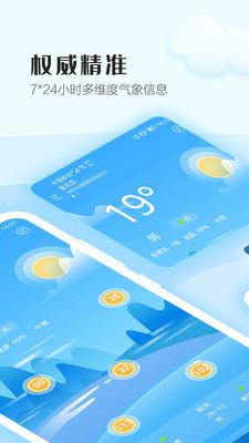 天气播报app安卓版下载