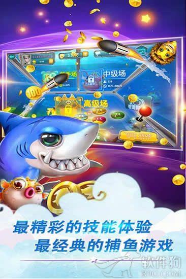鱼丸游戏大厅手游客户端