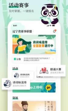 小竹笋app安卓版客户端
