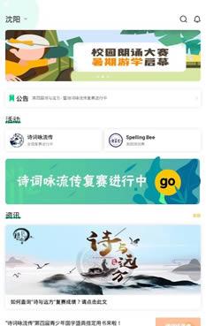 小竹笋app教育软件下载