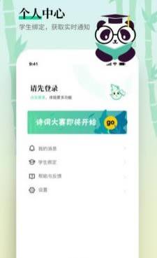 小竹笋app免费下载