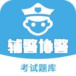 辅警协警考试题库2020最新版
