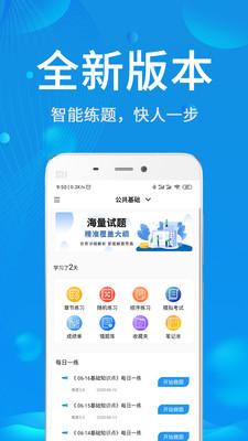 辅警协警考试题库手机版app下载