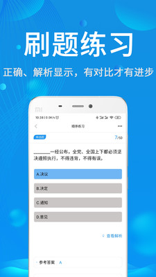 辅警协警考试题库app软件