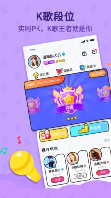 酷狗斗歌app手机最新版本下载