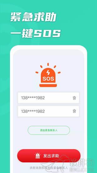守护宝手机定位app软件下载