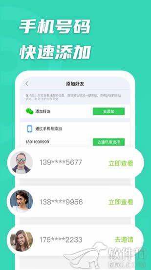 守护宝手机定位app
