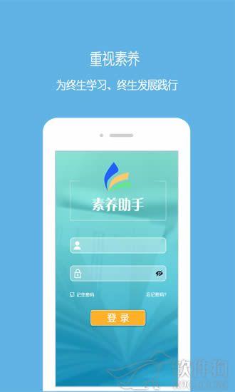 素养助手app最新版本