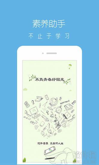 素养助手app手机版客户端