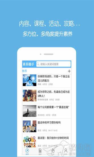 素养助手app软件