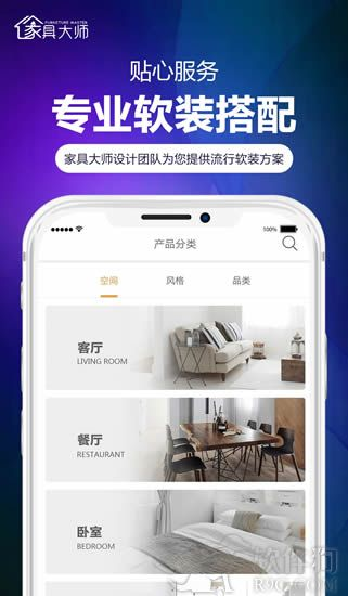 家具大师app安卓版下载